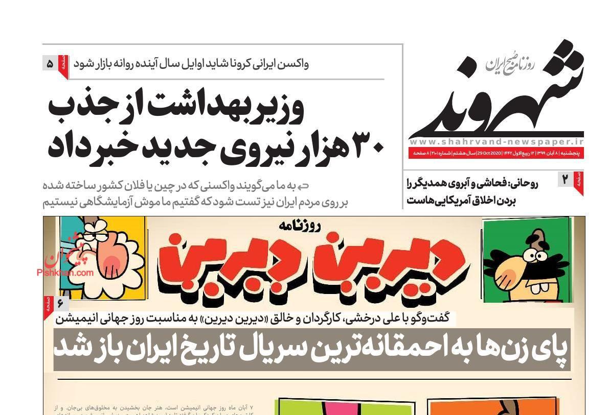 عناوین اخبار روزنامه شهروند در روز پنجشنبه ۸ آبان