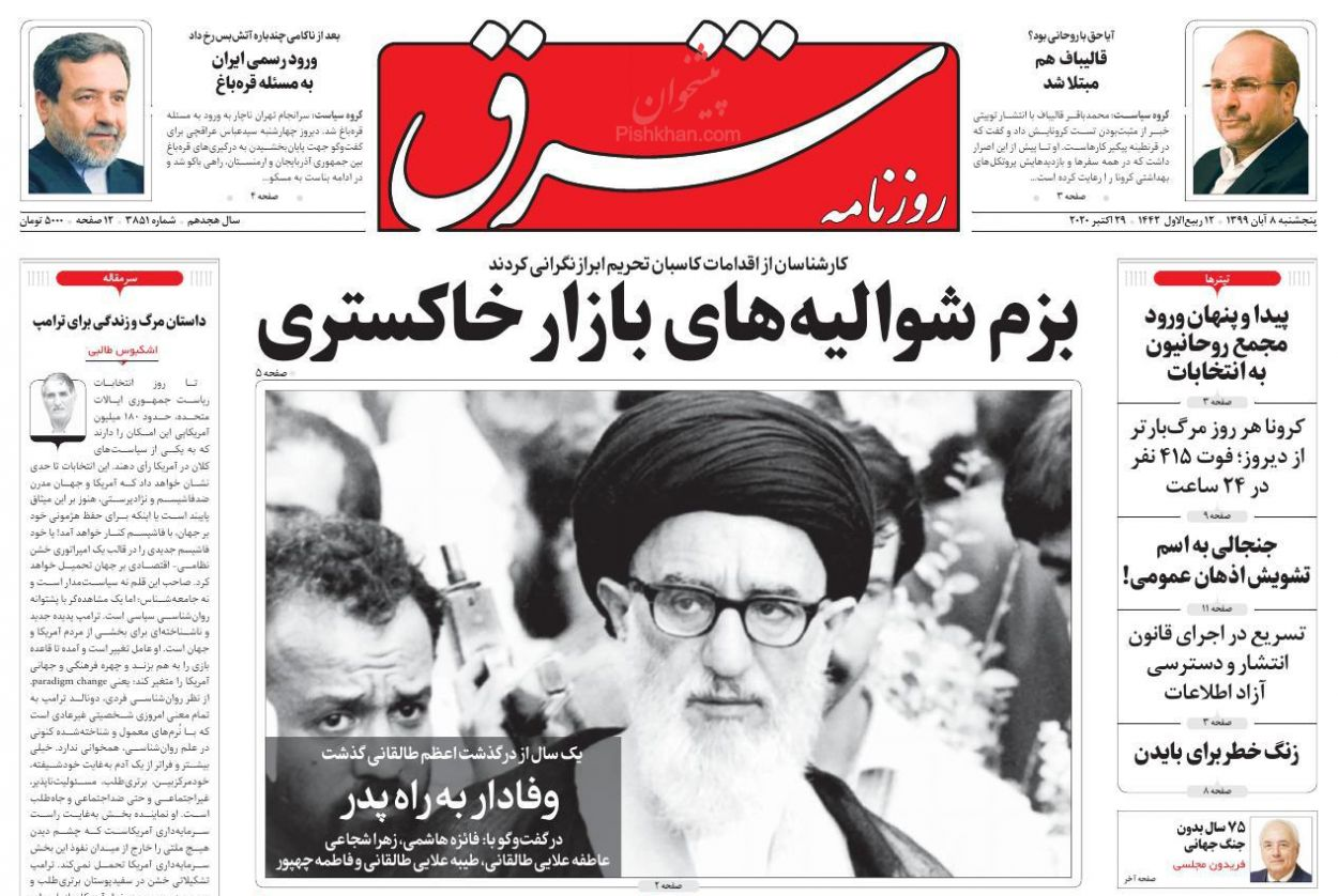 عناوین اخبار روزنامه شرق در روز پنجشنبه ۸ آبان
