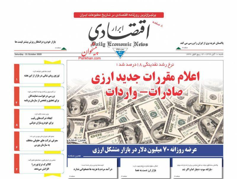 عناوین اخبار روزنامه ابرار اقتصادی در روز شنبه ۱۰ آبان