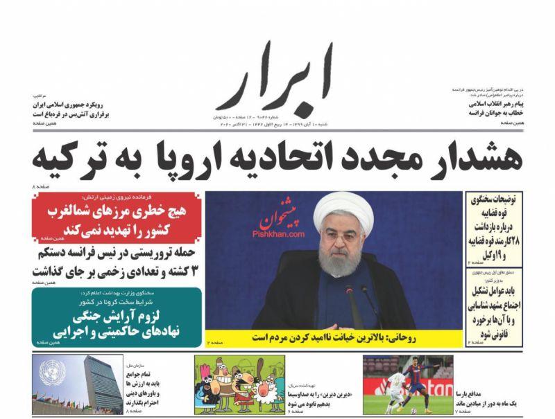 عناوین اخبار روزنامه ابرار در روز شنبه ۱۰ آبان