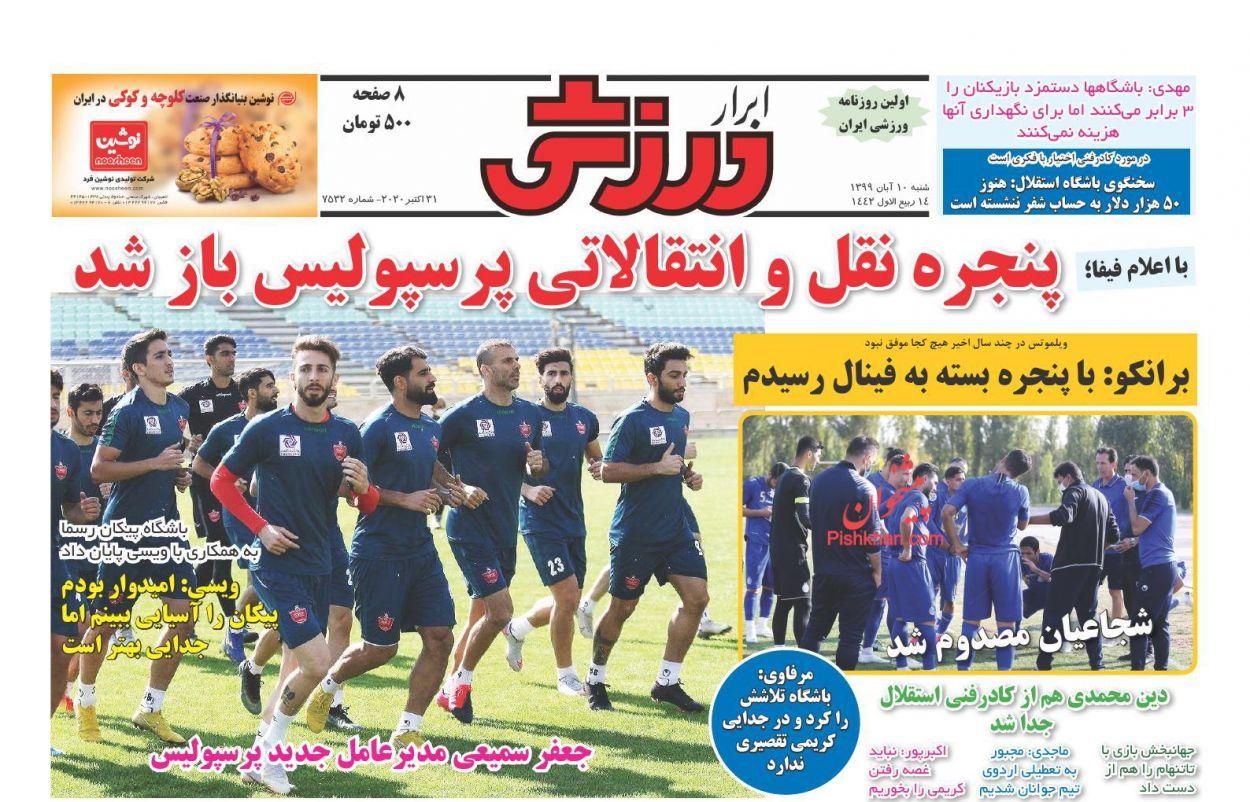 عناوین اخبار روزنامه ابرار ورزشى در روز شنبه ۱۰ آبان