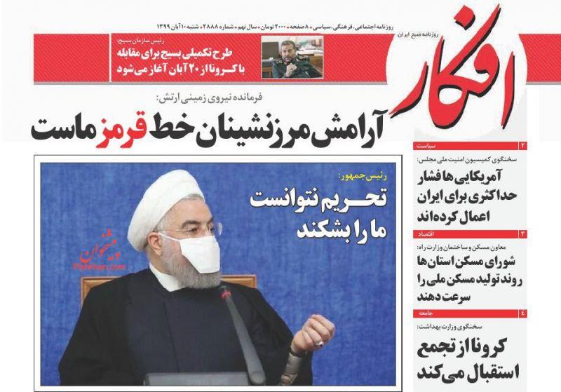 عناوین اخبار روزنامه افکار در روز شنبه ۱۰ آبان