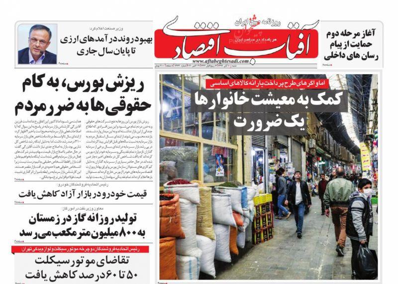 عناوین اخبار روزنامه آفتاب اقتصادی در روز شنبه ۱۰ آبان