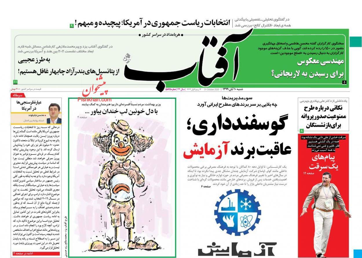 عناوین اخبار روزنامه آفتاب یزد در روز شنبه ۱۰ آبان