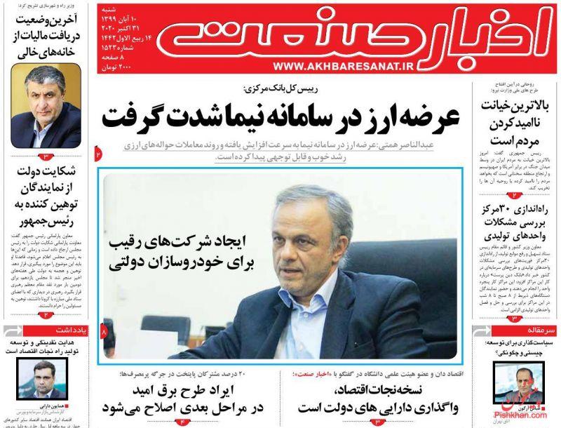 عناوین اخبار روزنامه اخبار صنعت در روز شنبه ۱۰ آبان