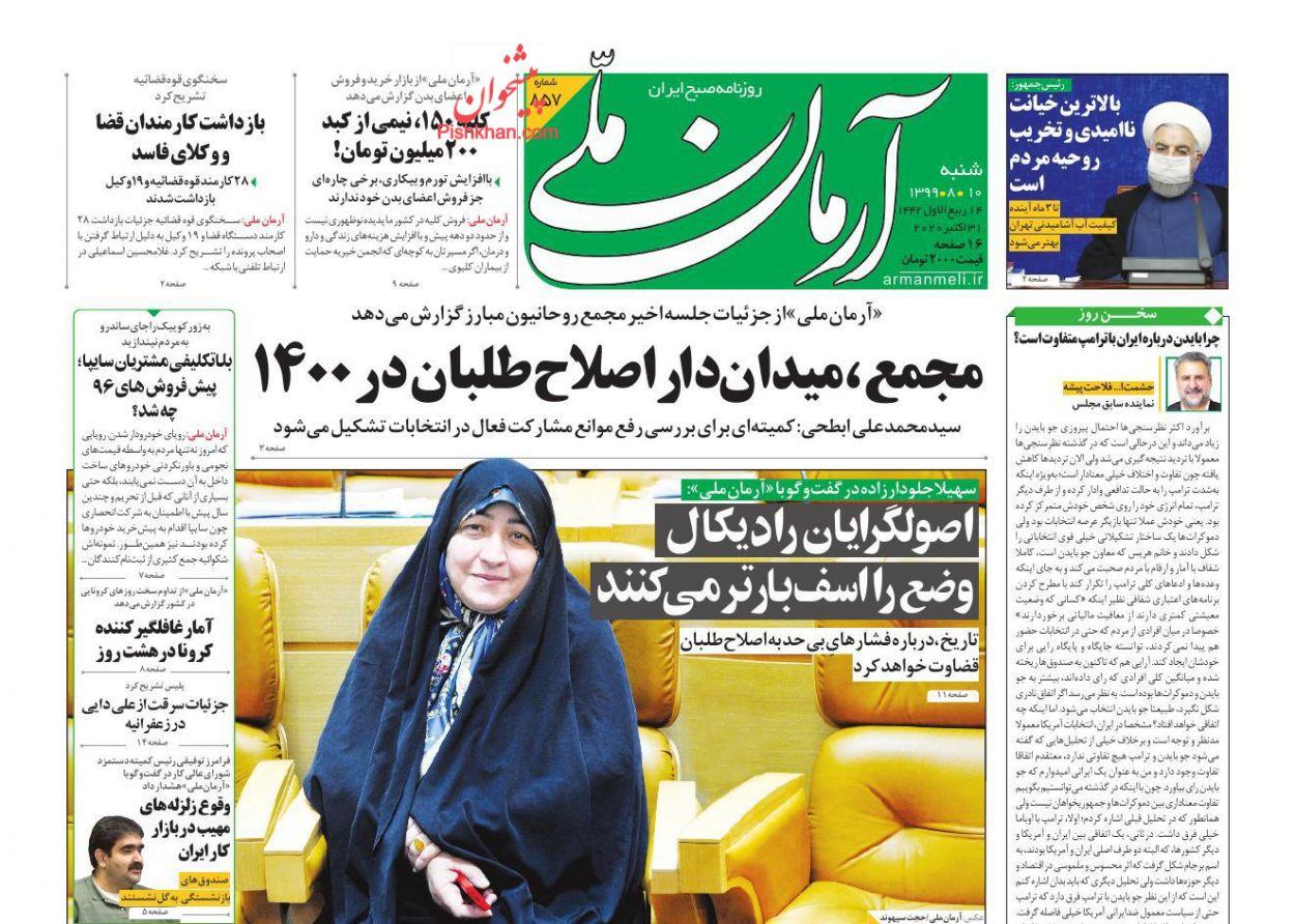 عناوین اخبار روزنامه آرمان ملی در روز شنبه ۱۰ آبان