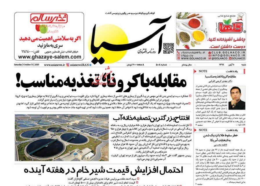 عناوین اخبار روزنامه آسیا در روز شنبه ۱۰ آبان