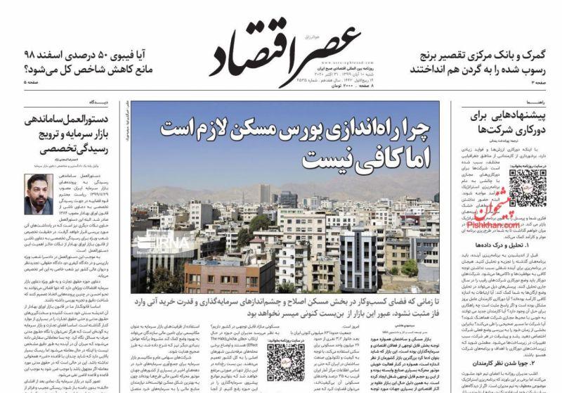 عناوین اخبار روزنامه عصر اقتصاد در روز شنبه ۱۰ آبان
