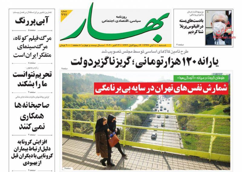 عناوین اخبار روزنامه بهار در روز شنبه ۱۰ آبان