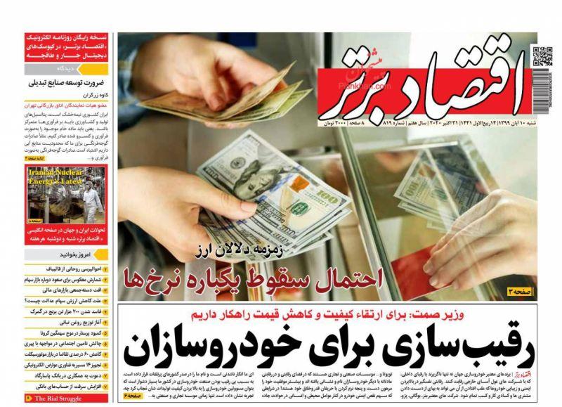 عناوین اخبار روزنامه اقتصاد برتر در روز شنبه ۱۰ آبان