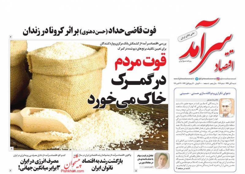 عناوین اخبار روزنامه اقتصاد سرآمد در روز شنبه ۱۰ آبان
