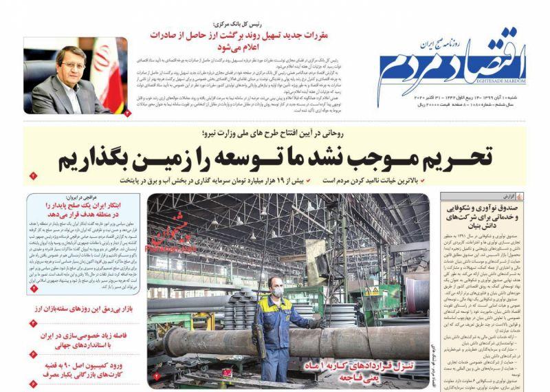 عناوین اخبار روزنامه اقتصاد مردم در روز شنبه ۱۰ آبان