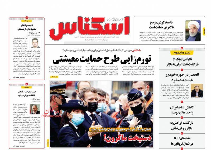 عناوین اخبار روزنامه اسکناس در روز شنبه ۱۰ آبان
