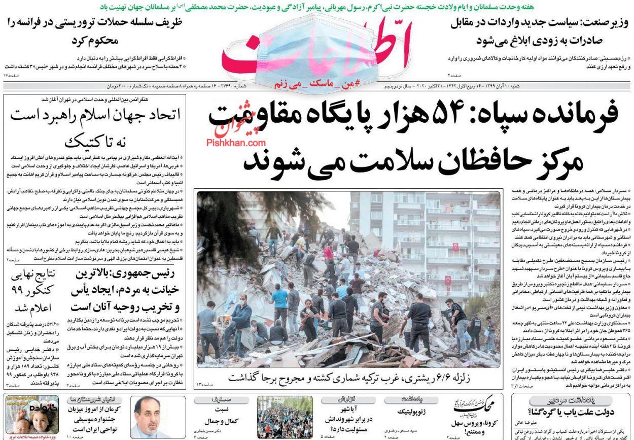 عناوین اخبار روزنامه اطلاعات در روز شنبه ۱۰ آبان
