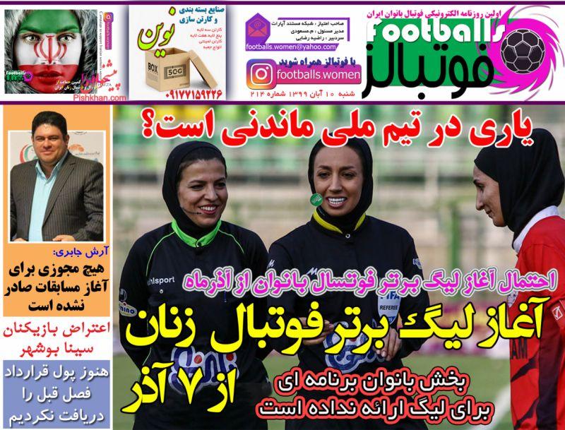 عناوین اخبار روزنامه فوتبالز در روز شنبه ۱۰ آبان