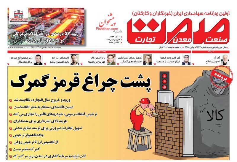 عناوین اخبار روزنامه صمت در روز شنبه ۱۰ آبان