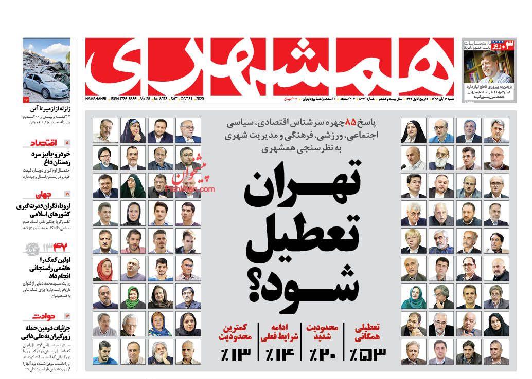عناوین اخبار روزنامه همشهری در روز شنبه ۱۰ آبان