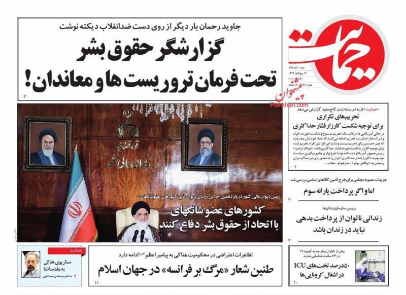 عناوین اخبار روزنامه حمایت در روز شنبه ۱۰ آبان
