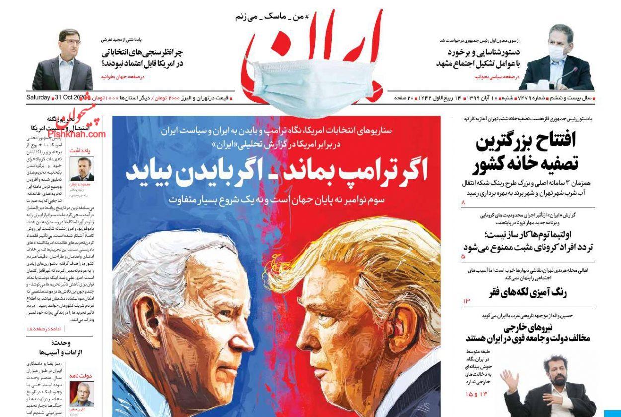 عناوین اخبار روزنامه ایران در روز شنبه ۱۰ آبان