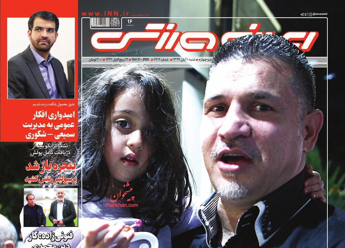 عناوین اخبار روزنامه ایران ورزشی در روز شنبه ۱۰ آبان
