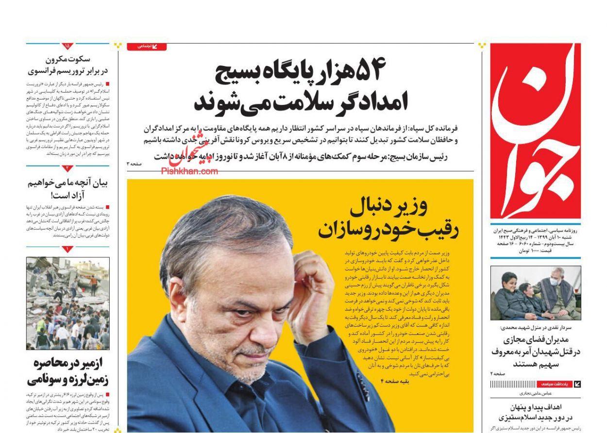 عناوین اخبار روزنامه جوان در روز شنبه ۱۰ آبان