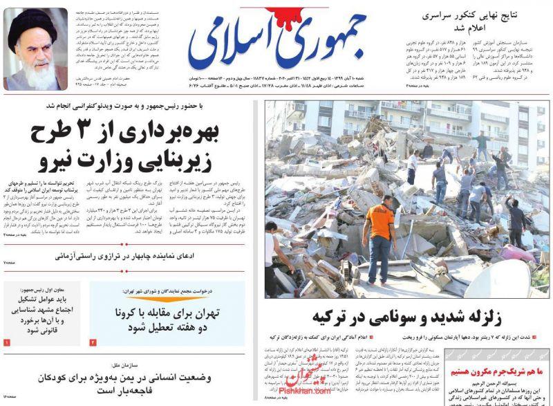 عناوین اخبار روزنامه جمهوری اسلامی در روز شنبه ۱۰ آبان