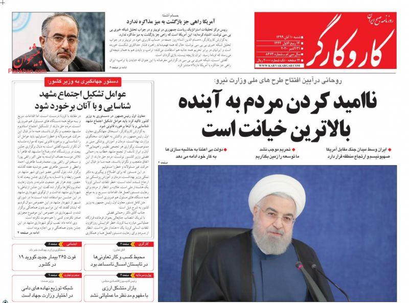 عناوین اخبار روزنامه کار و کارگر در روز شنبه ۱۰ آبان