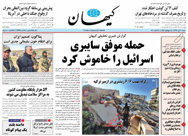 عناوین اخبار روزنامه کيهان در روز شنبه ۱۰ آبان