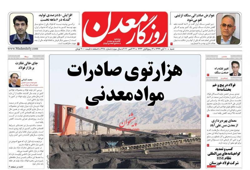 عناوین اخبار روزنامه روزگار معدن در روز شنبه ۱۰ آبان