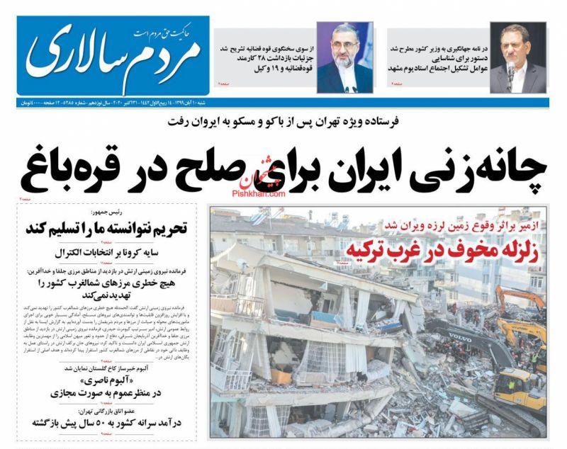عناوین اخبار روزنامه مردم سالاری در روز شنبه ۱۰ آبان