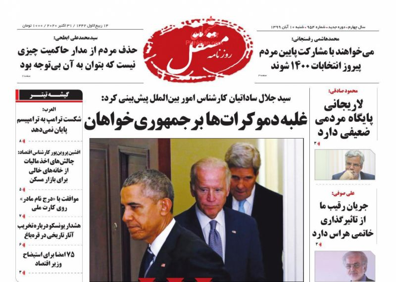 عناوین اخبار روزنامه مستقل در روز شنبه ۱۰ آبان