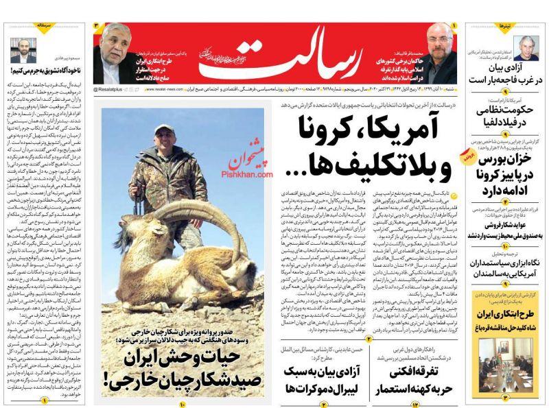 عناوین اخبار روزنامه رسالت در روز شنبه ۱۰ آبان