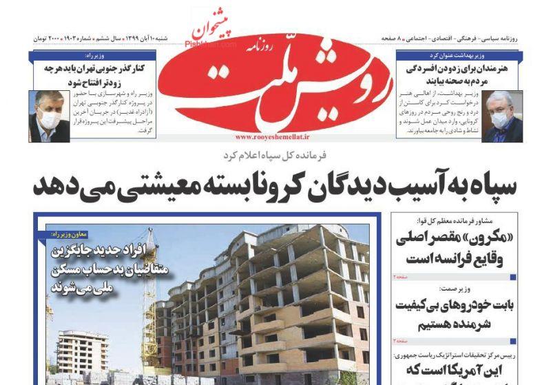 عناوین اخبار روزنامه رویش ملت در روز شنبه ۱۰ آبان