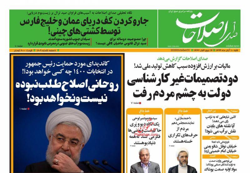 عناوین اخبار روزنامه صدای اصلاحات در روز شنبه ۱۰ آبان