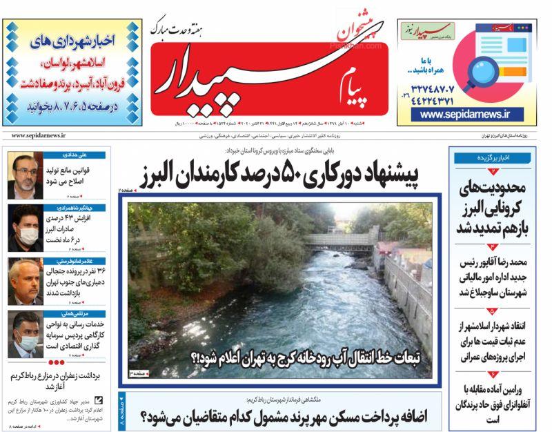 عناوین اخبار روزنامه پیام سپیدار در روز شنبه ۱۰ آبان