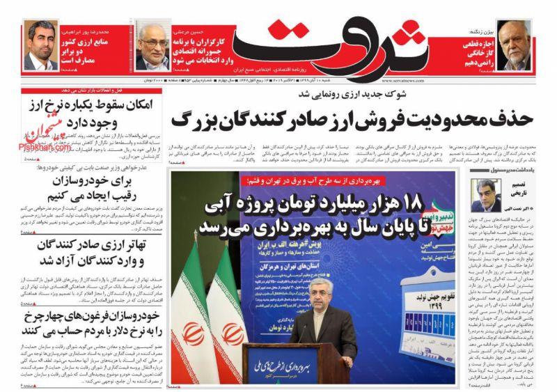 عناوین اخبار روزنامه ثروت در روز شنبه ۱۰ آبان