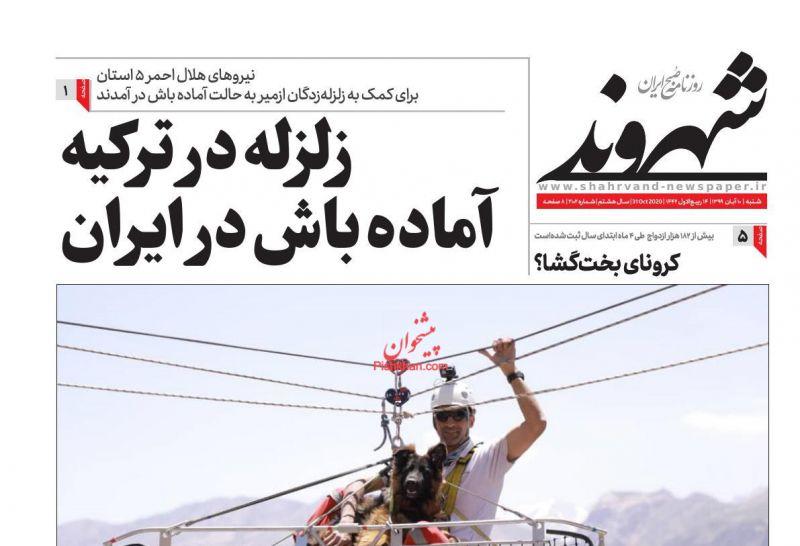 عناوین اخبار روزنامه شهروند در روز شنبه ۱۰ آبان