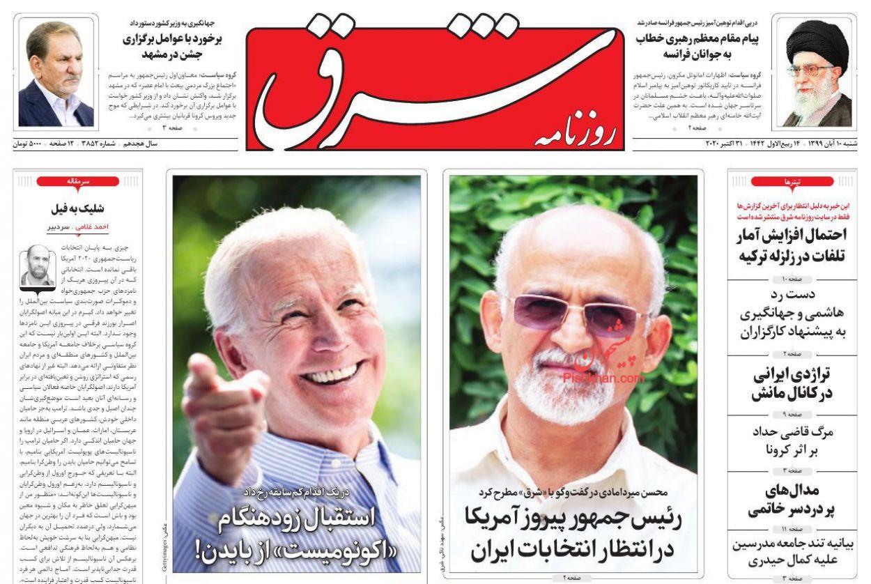 عناوین اخبار روزنامه شرق در روز شنبه ۱۰ آبان