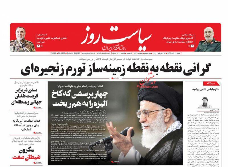 عناوین اخبار روزنامه سیاست روز در روز شنبه ۱۰ آبان