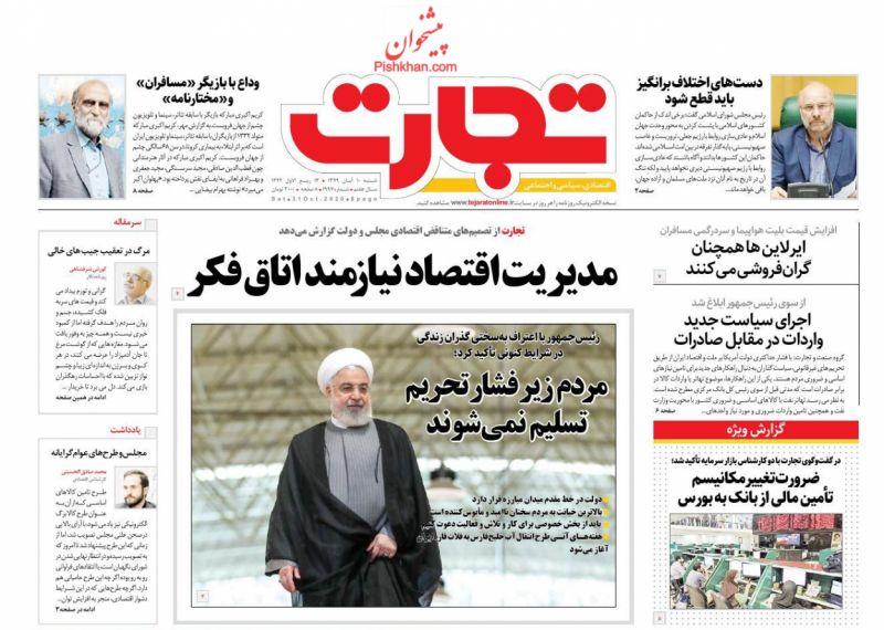عناوین اخبار روزنامه تجارت در روز شنبه ۱۰ آبان