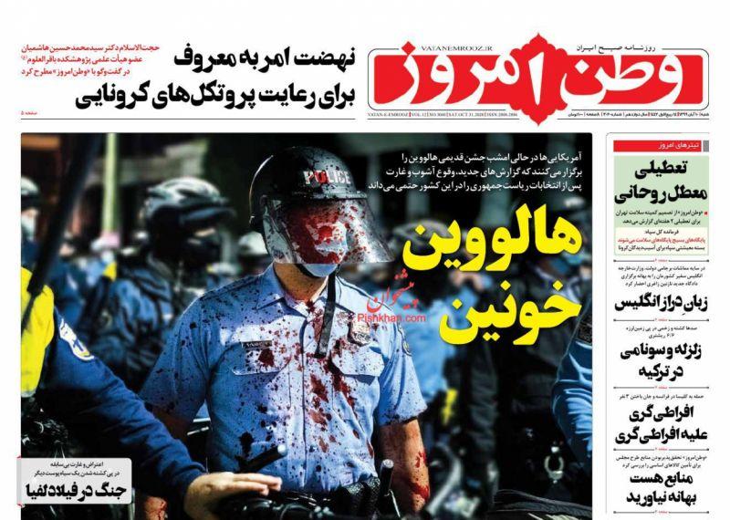 عناوین اخبار روزنامه وطن امروز در روز شنبه ۱۰ آبان