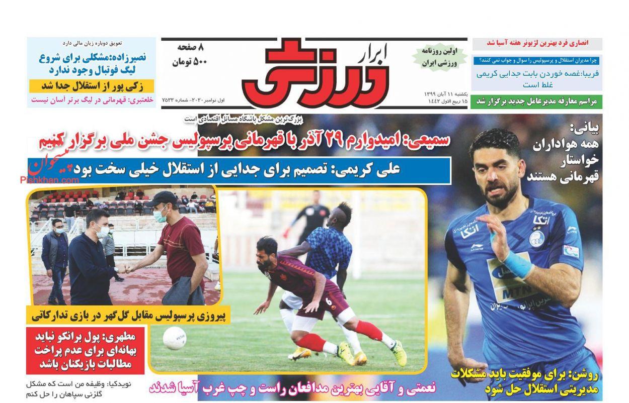 عناوین اخبار روزنامه ابرار ورزشى در روز یکشنبه ۱۱ آبان