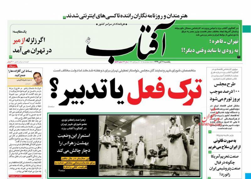 عناوین اخبار روزنامه آفتاب یزد در روز یکشنبه ۱۱ آبان