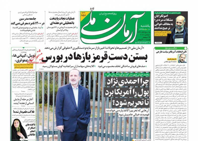 عناوین اخبار روزنامه آرمان ملی در روز یکشنبه ۱۱ آبان