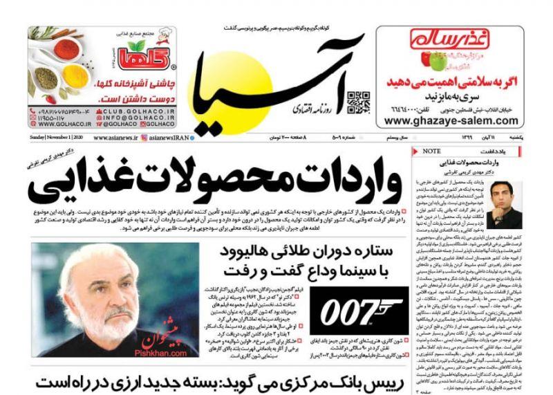 عناوین اخبار روزنامه آسیا در روز یکشنبه ۱۱ آبان