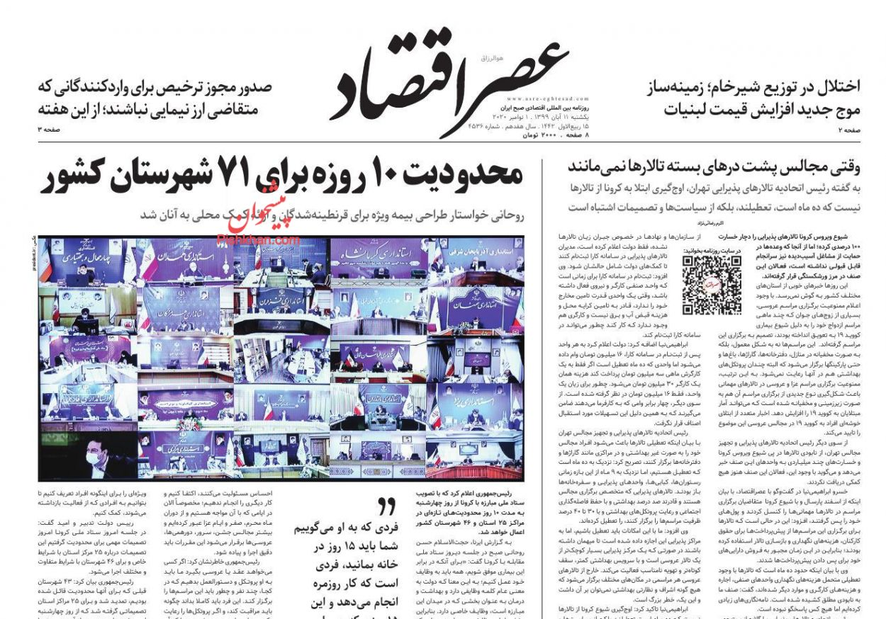 عناوین اخبار روزنامه عصر اقتصاد در روز یکشنبه ۱۱ آبان