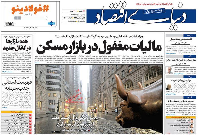 عناوین اخبار روزنامه دنیای اقتصاد در روز یکشنبه ۱۱ آبان