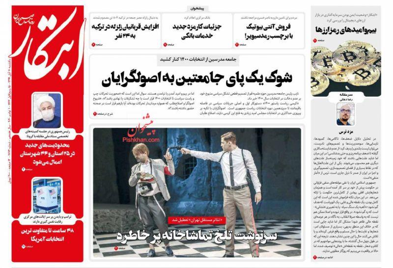 عناوین اخبار روزنامه ابتکار در روز یکشنبه ۱۱ آبان