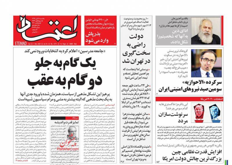 عناوین اخبار روزنامه اعتماد در روز یکشنبه ۱۱ آبان