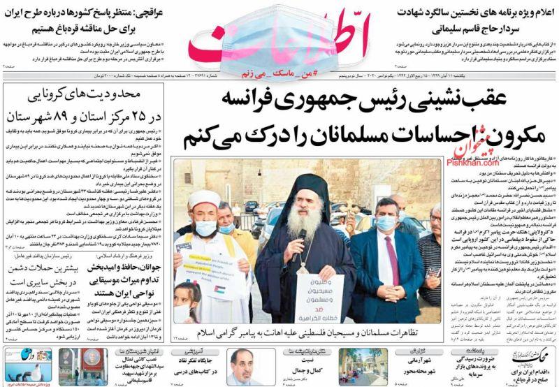 عناوین اخبار روزنامه اطلاعات در روز یکشنبه ۱۱ آبان